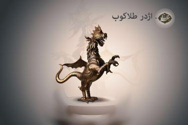 اژدر طلا کوب